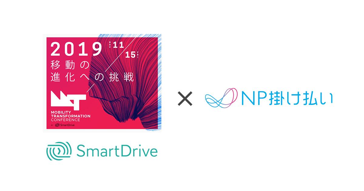 smartdrive-main